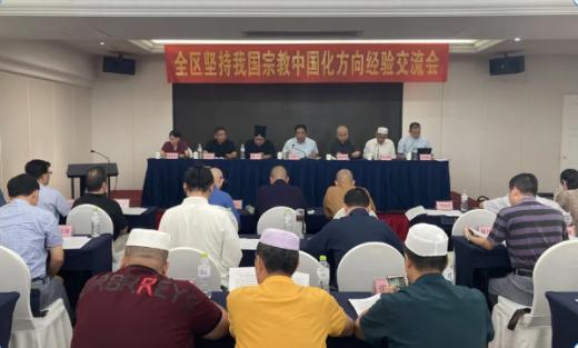 广西召开坚持我国宗教中国化方向经验交流会