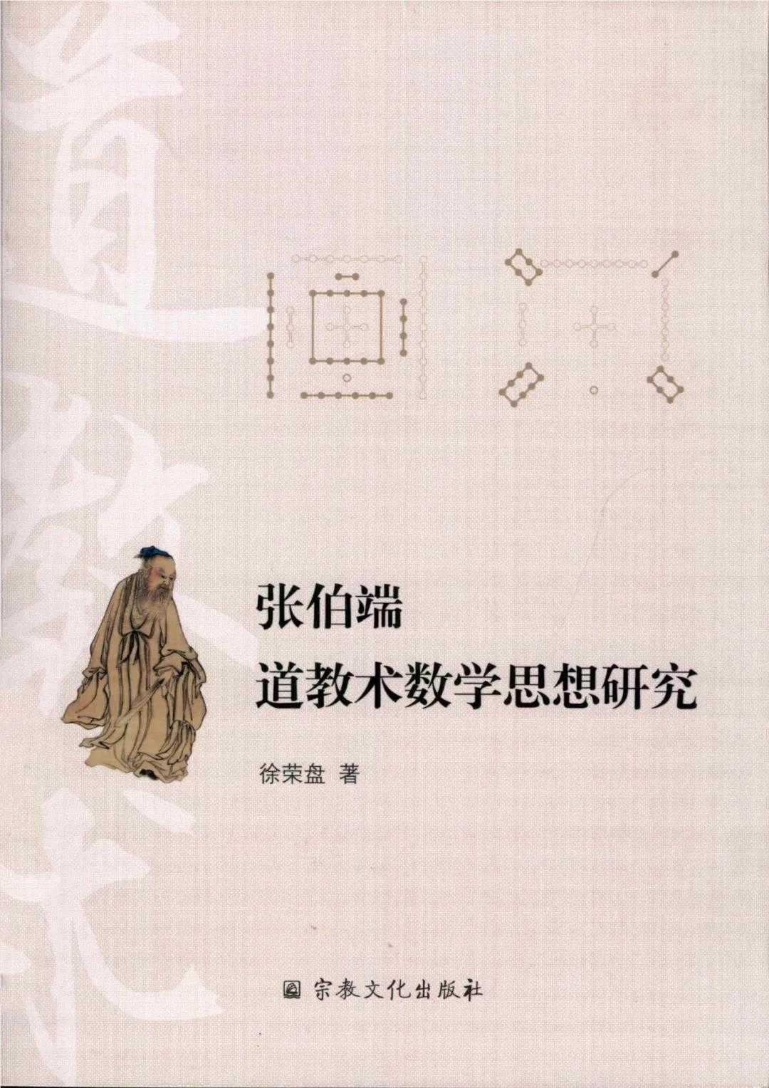 徐荣盘著《张伯端道教术数学思想研究》