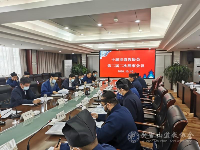 十堰市道教协会召开第二届二次理事会议
