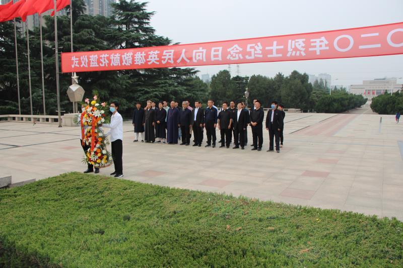 河南省宗教界代表人士烈士纪念日向人民英雄敬献花篮