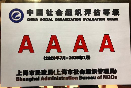 """上海慈爱公益基金会荣获""""中国社会组织评估4A等级"""""""