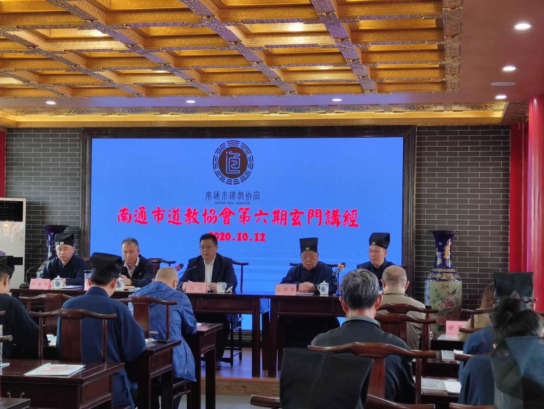 南通市道教协会举办第六届玄门讲经活动