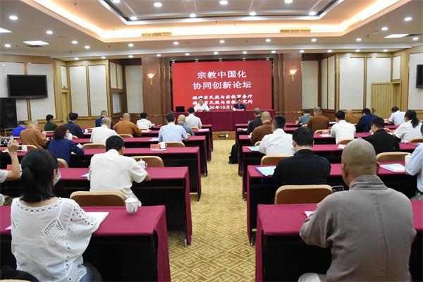 宗教中国化协同创新论坛在福州举行