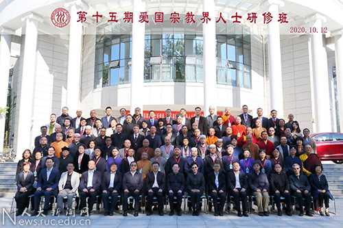 中国人民大学第十五期爱国宗教界人士研修班、第五期爱国宗教界人士研究生班开学典礼举办