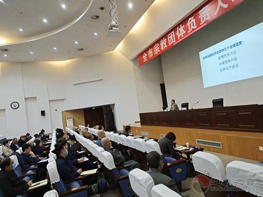 潍坊市宗教团体负责人培训班成功举办