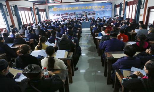 湖北省荆门市道教协会召开第三次代表大会
