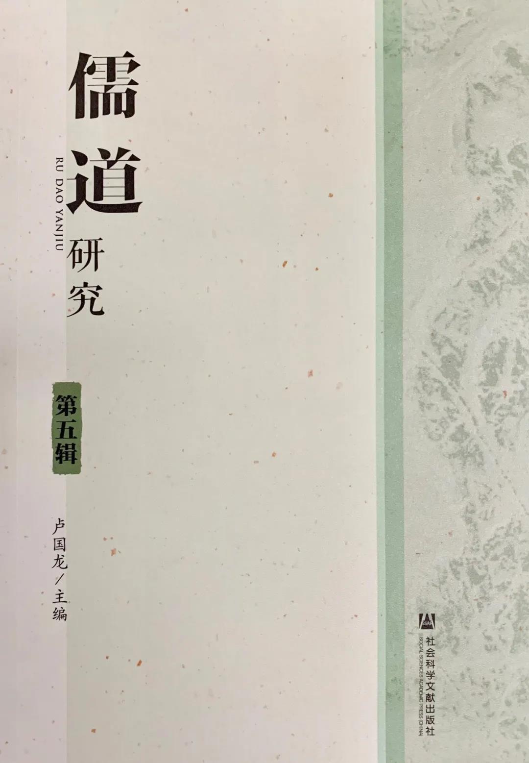 《儒道研究》第五辑目录