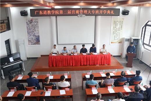 广东道教学院举行第二届宫观管理大专班开学典礼