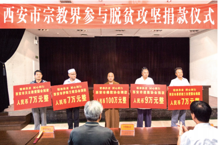 陕西省民宗委组织各宗教团体负责人到贫困地区实地调研,详细了解需要帮扶的具体情况。