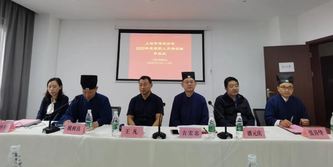 上海市道教协会举行2020年度教职人员培训班