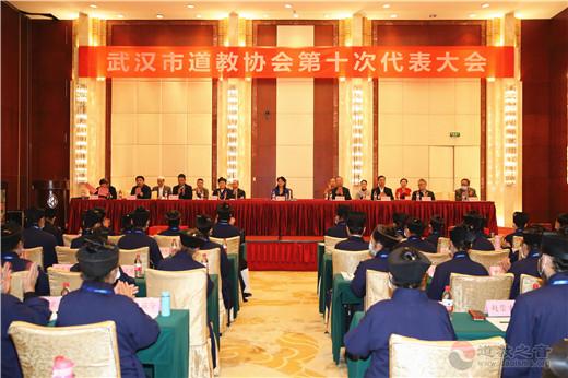 武汉市道教协会第十次代表大会隆重召开