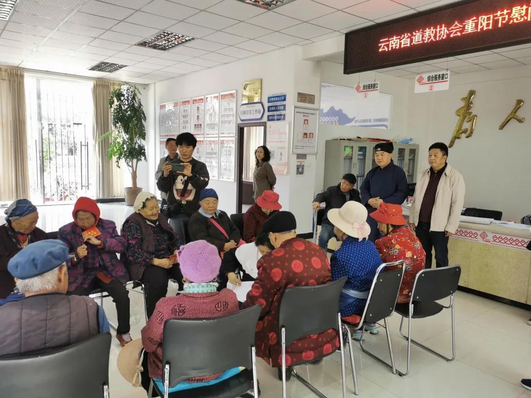 云南道教界开展重阳节公益慈善活动