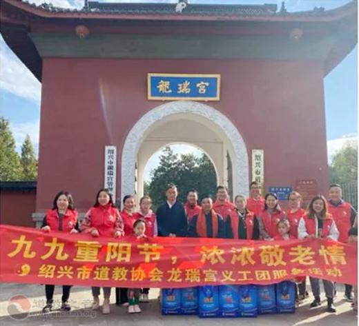 浙江省绍兴市龙瑞宫举行重阳节慰问活动
