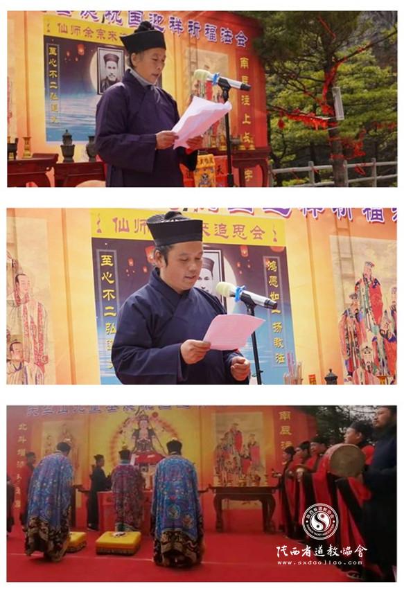 陕西省商洛市天竺山道观举办纪念余宗来道长羽化三周年追思座谈会