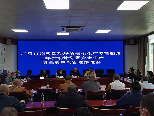 四川省广汉市召开宗教活动场所安全生产专项整治推进会