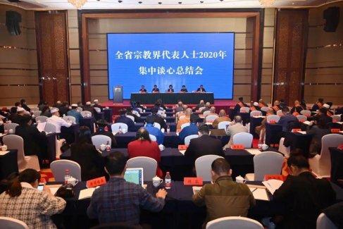 湖南省举行宗教界代表人士集中谈心活动
