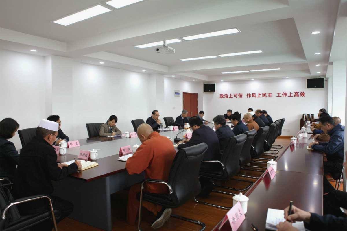 江苏省民宗委召开省宗教团体负责人座谈会