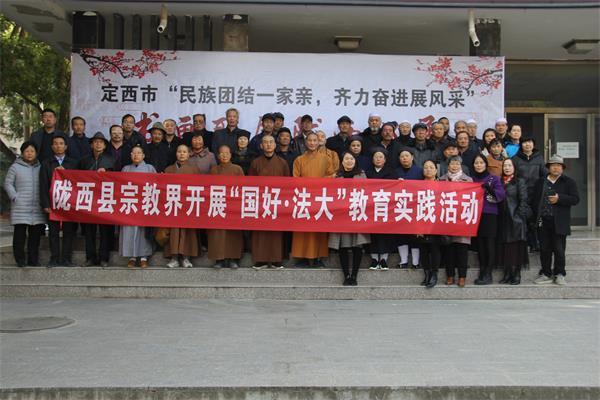 甘肃省陇西县组织宗教界人士开展爱国主义教育活动