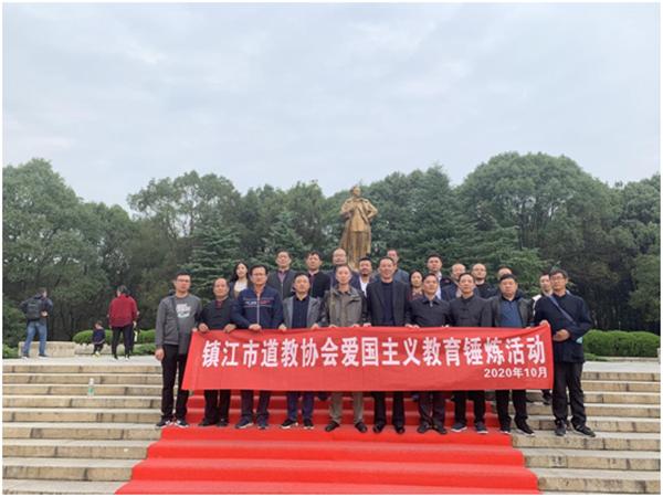 江苏省镇江市道协赴湖南开展爱国主义教育活动