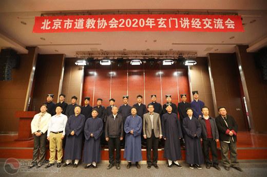 北京市道教协会2020年玄门讲经交流会在京成功举办