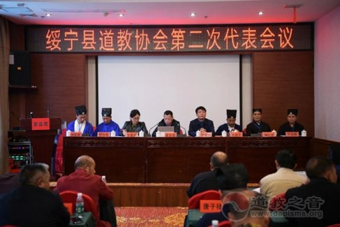 绥宁县道教协会召开第二次代表会议