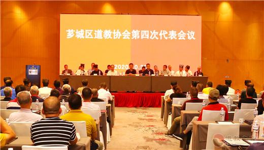 漳州市芗城区道教协会召开第四次代表会议