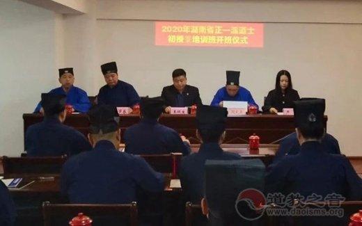 湖南省道教协会庚子(2020)年内地正一派道士初授箓培训班在长沙举行