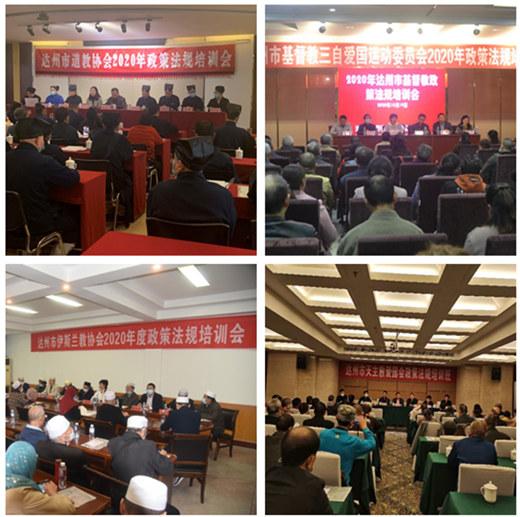 四川省达州市举办宗教团体政策法规培训班