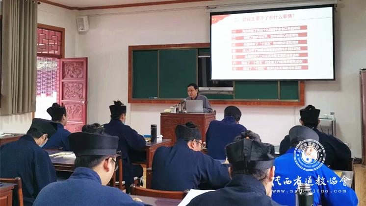 陕西道教学院传达学习十九届五中全会精神