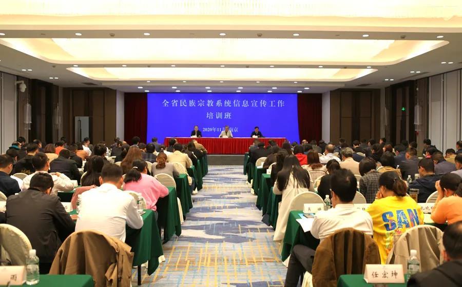 江苏举办全省民宗系统信息宣传工作培训班
