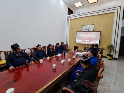 湖南省道教协会传达学习党的十九届五中全会精神