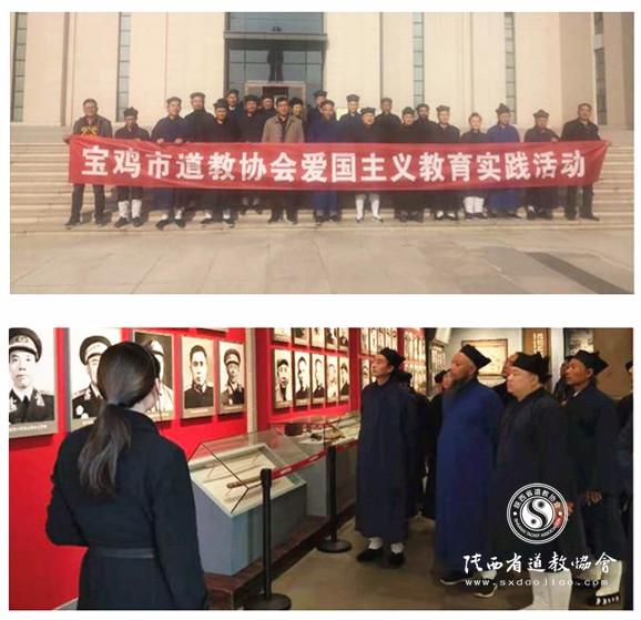陕西省宝鸡市道协赴扶眉战役纪念馆开展爱国主义教育