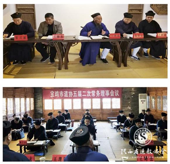 陕西省宝鸡市道协五届二次常务理事会在玄德书院召开