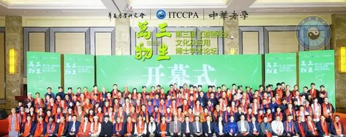 第三届《道德经》文化及应用博士学术论坛在宜春开幕