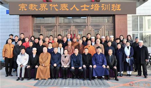 吉林省宗教界代表人士参加贯彻党的十九届五中全会精神专题研讨班