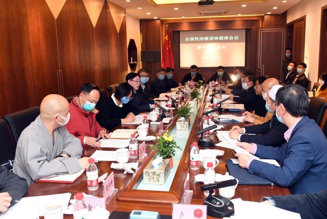 全国性宗教团体联席会议学习贯彻党的十九届五中全会精神