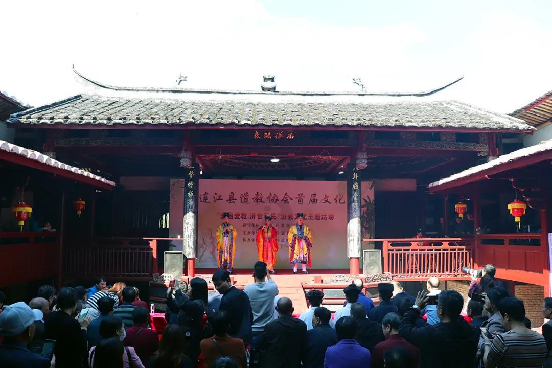 福州市连江县道协首届文化艺术节在小沧乡举行