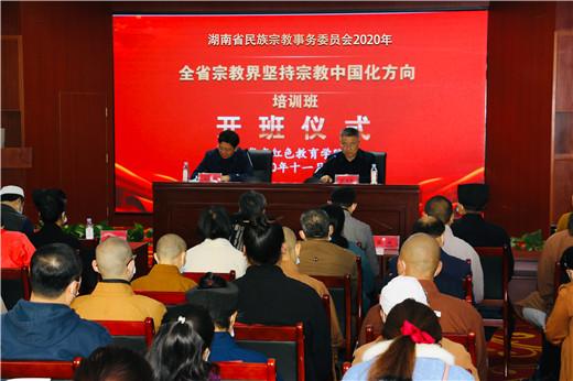 湖南省开展宗教界坚持宗教中国化方向培训