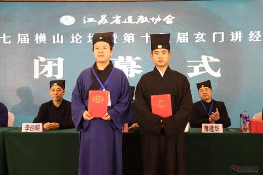 江苏省道协第七届横山论坛暨第十三届玄门讲经活动在常举办
