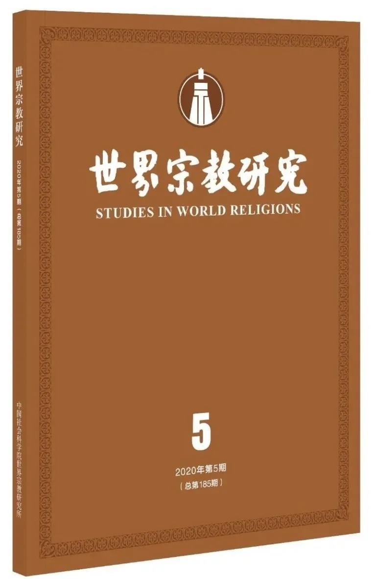 《世界宗教研究》2020年第5期目录