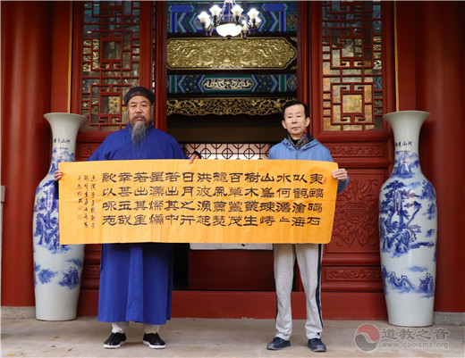 中国(崂山)道家