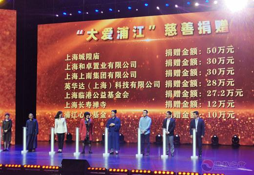 """上海城隍庙为浦江镇""""生命之光""""慈善项目捐赠50万元善款"""