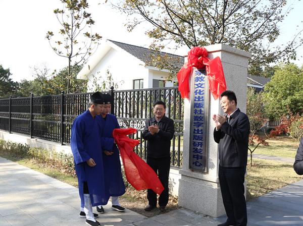 中央统战部宗教文化出版社数字研发中心在镇江揭牌