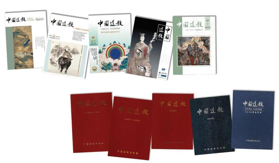 欢迎订阅2021年《中国道教》杂志