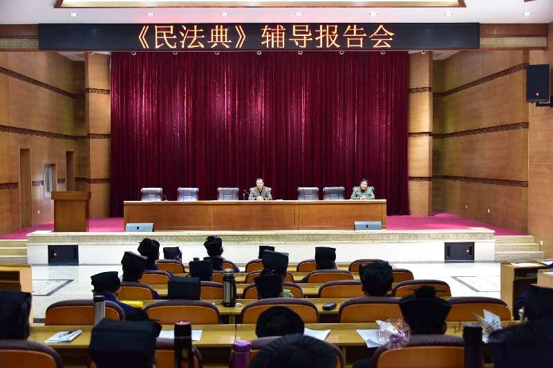 武当山道教学院举行《民法典》专题知识讲座
