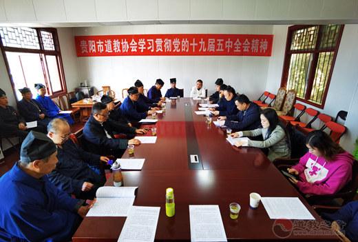 贵阳市道教协会学习十九届五中全会精神