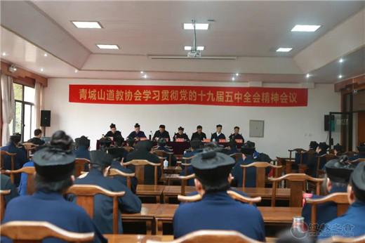 青城山道教协会学习传达党的十九届五中全会精神