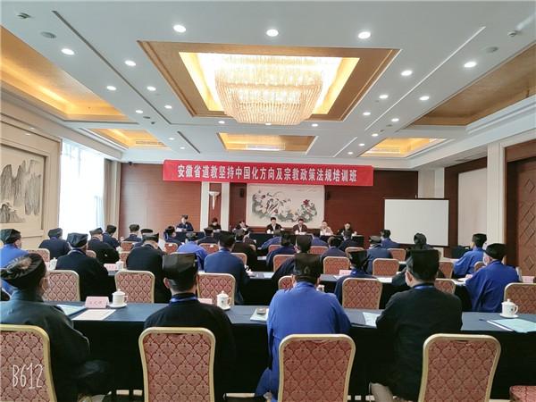 2020安徽省道教坚持中国化方向及宗教政策法规培训班在合肥举行