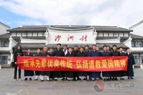 湖南省道协赴郴州、衡阳两地开展弘扬道教爱国精神为主题的教育学习活动