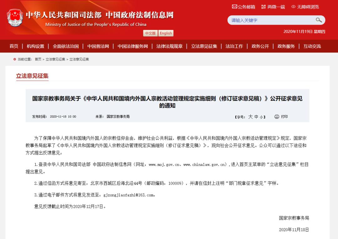 国家宗教事务局发布《中华人民共和国境内外国人宗教活动管理规定实施细则(修订征求意见稿)》
